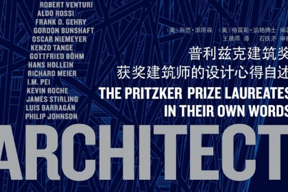 Food for thought: 2010 Pritzker Prize – SANAA